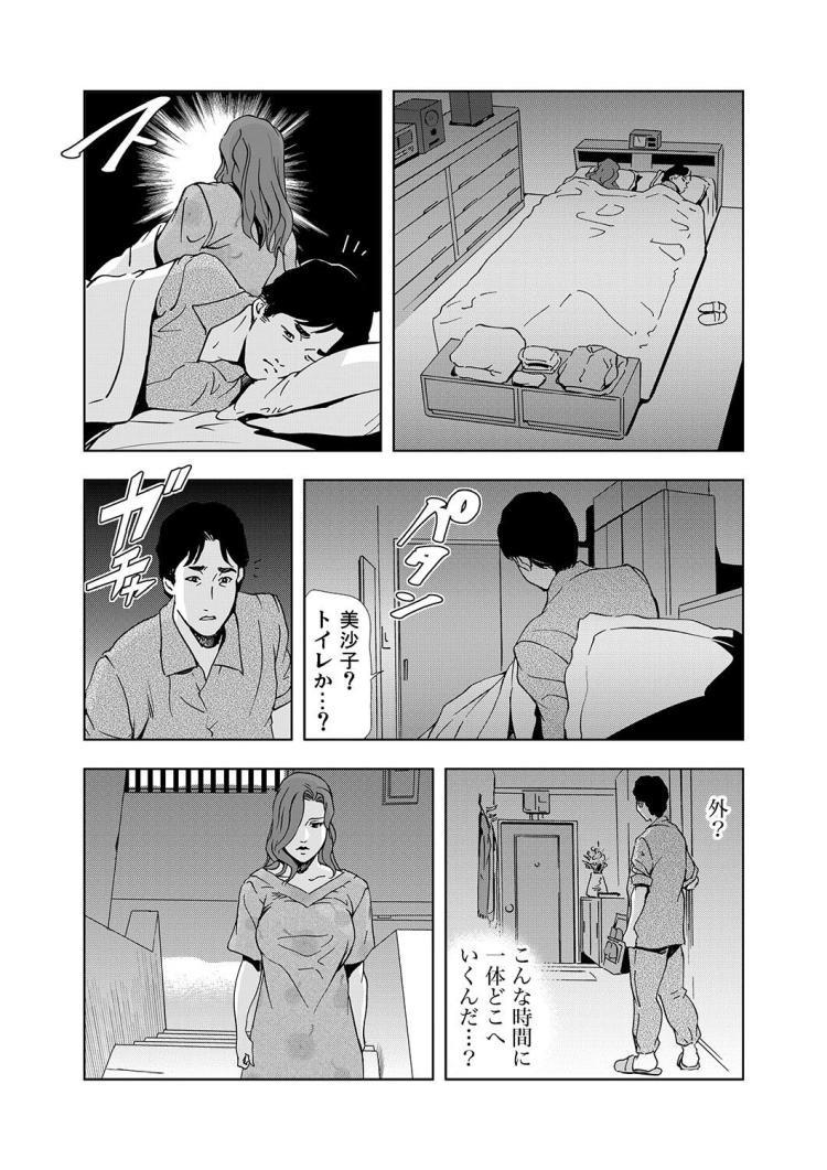 不りん 男性 終わり方 ヌける無料漫画喫茶021