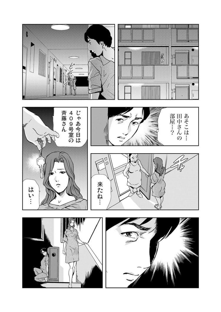 不りん 男性 終わり方 ヌける無料漫画喫茶022