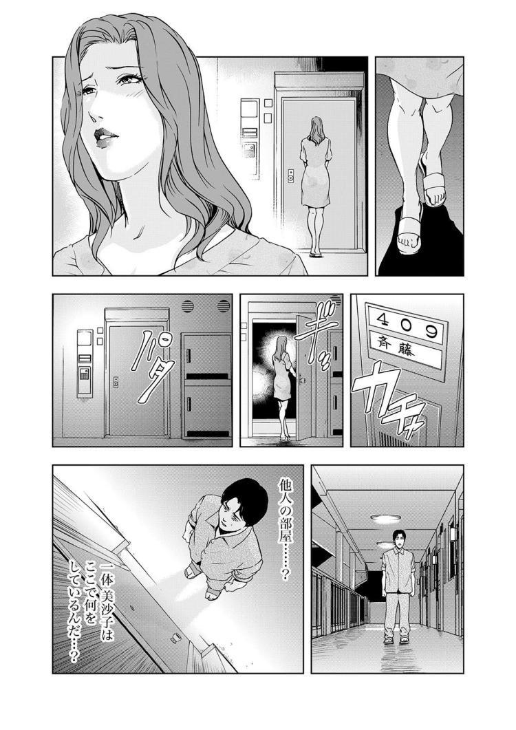不りん 男性 終わり方 ヌける無料漫画喫茶023