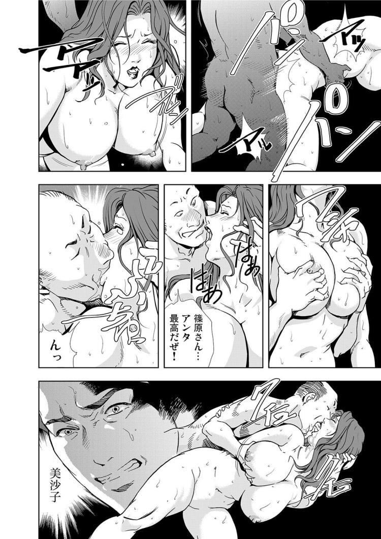 不りん 男性 終わり方 ヌける無料漫画喫茶025