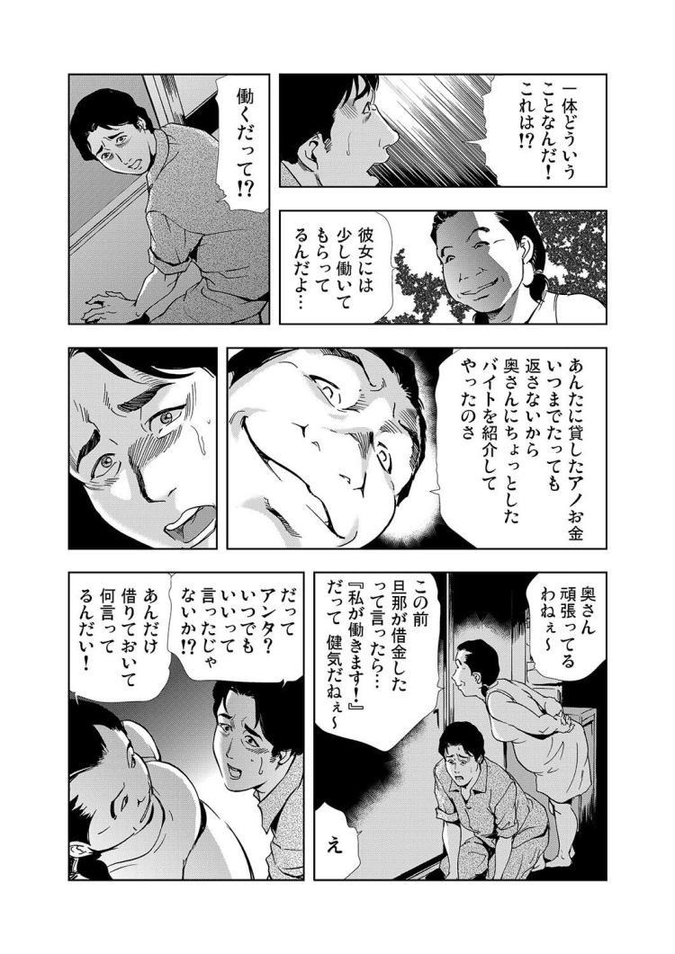 不りん 男性 終わり方 ヌける無料漫画喫茶027