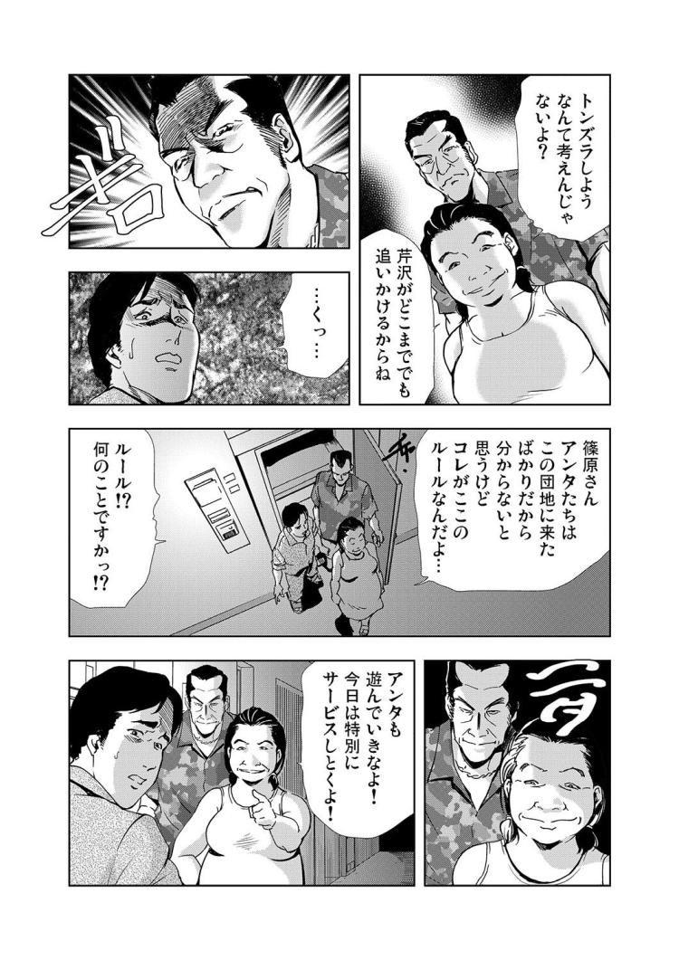 不りん 男性 終わり方 ヌける無料漫画喫茶028