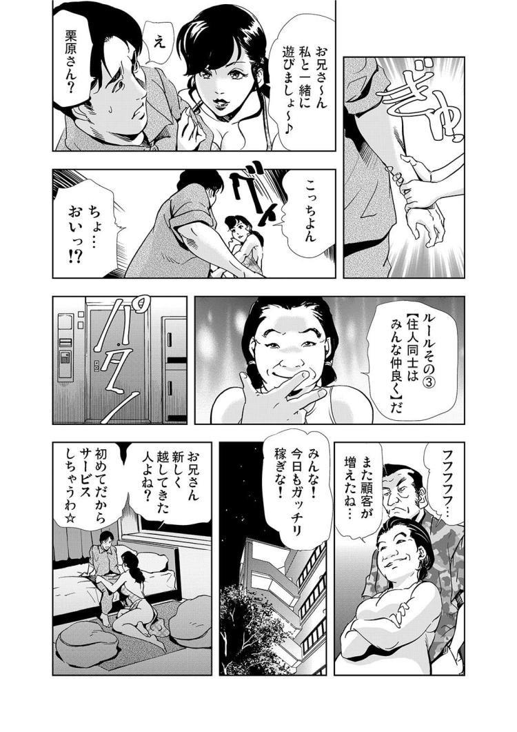 不りん 男性 終わり方 ヌける無料漫画喫茶030