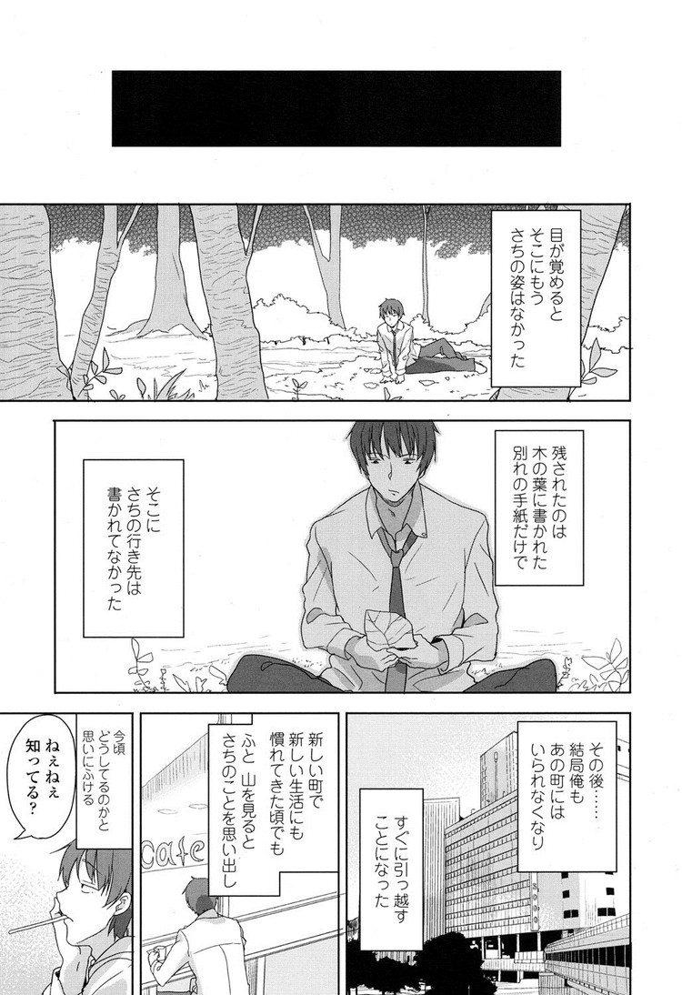オマnkoをみたい画像 ヌける無料漫画喫茶033