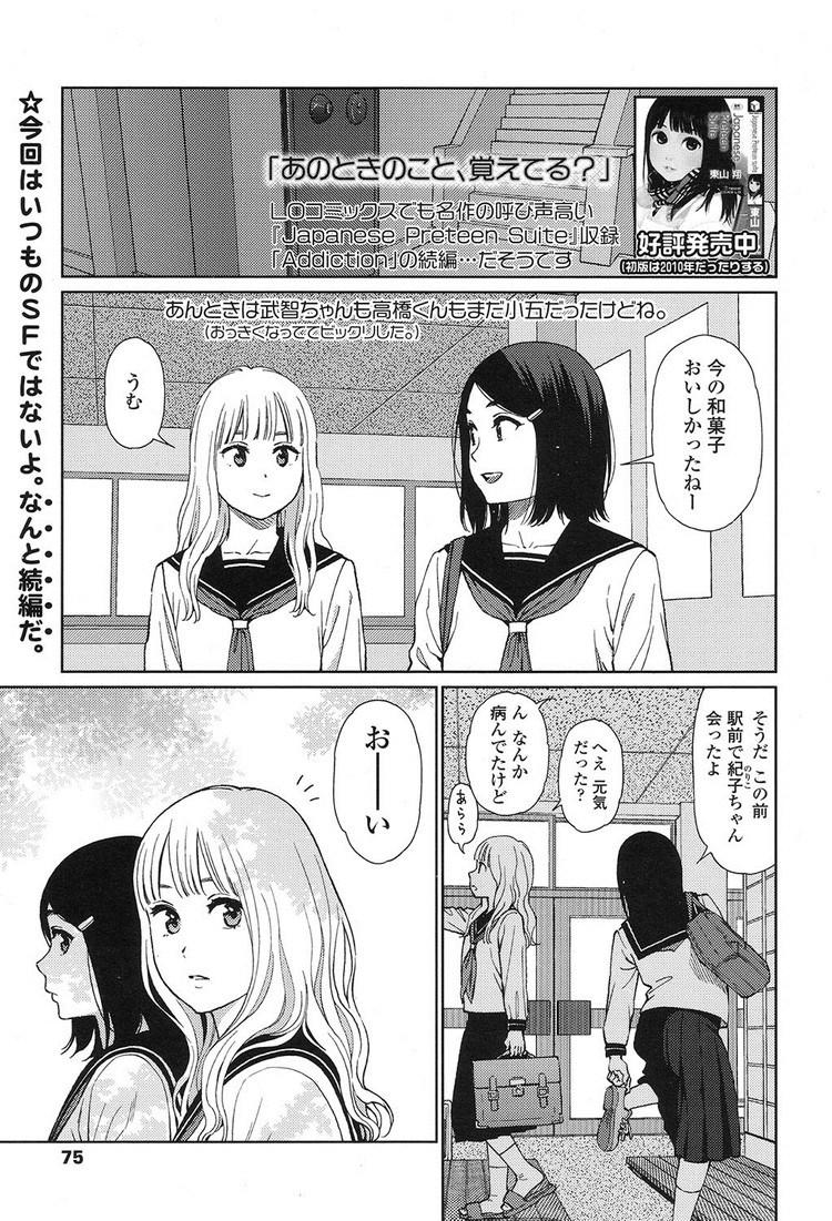 ぬれやすい 体質 ヌける無料漫画喫茶001