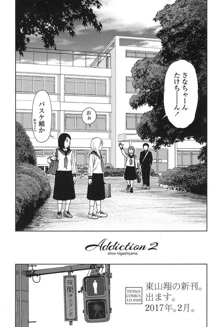 ぬれやすい 体質 ヌける無料漫画喫茶002