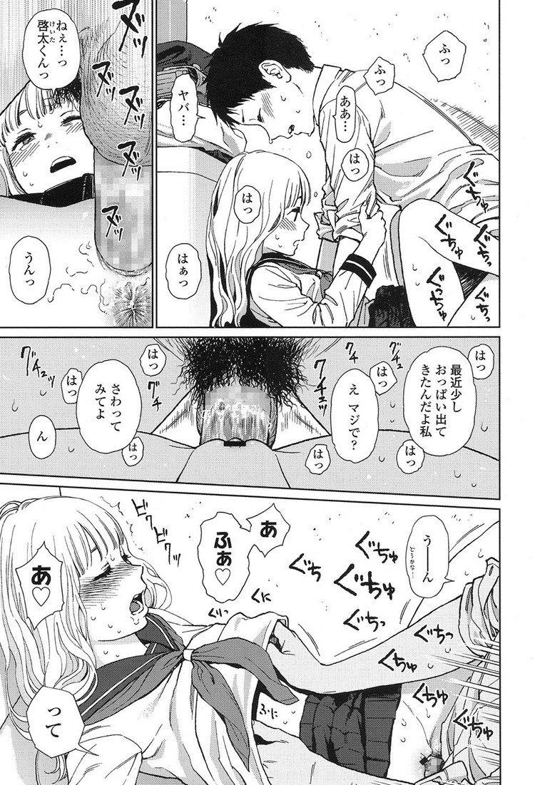 ぬれやすい 体質 ヌける無料漫画喫茶013
