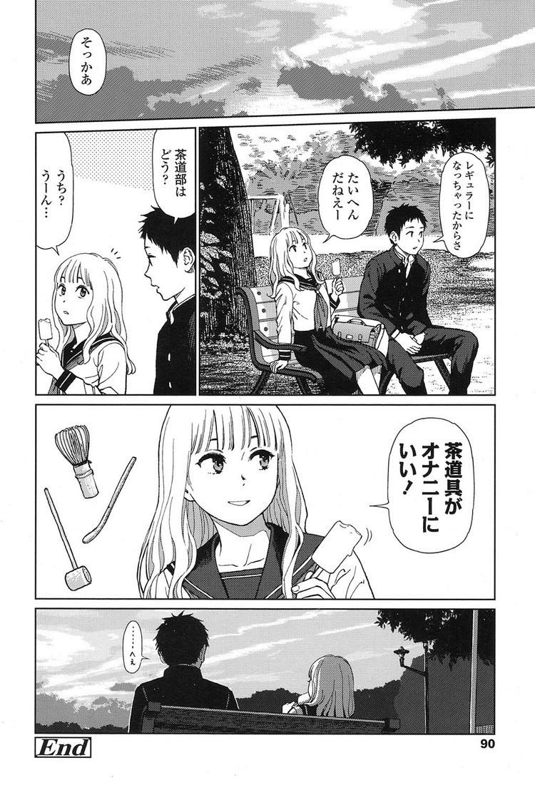 ぬれやすい 体質 ヌける無料漫画喫茶016