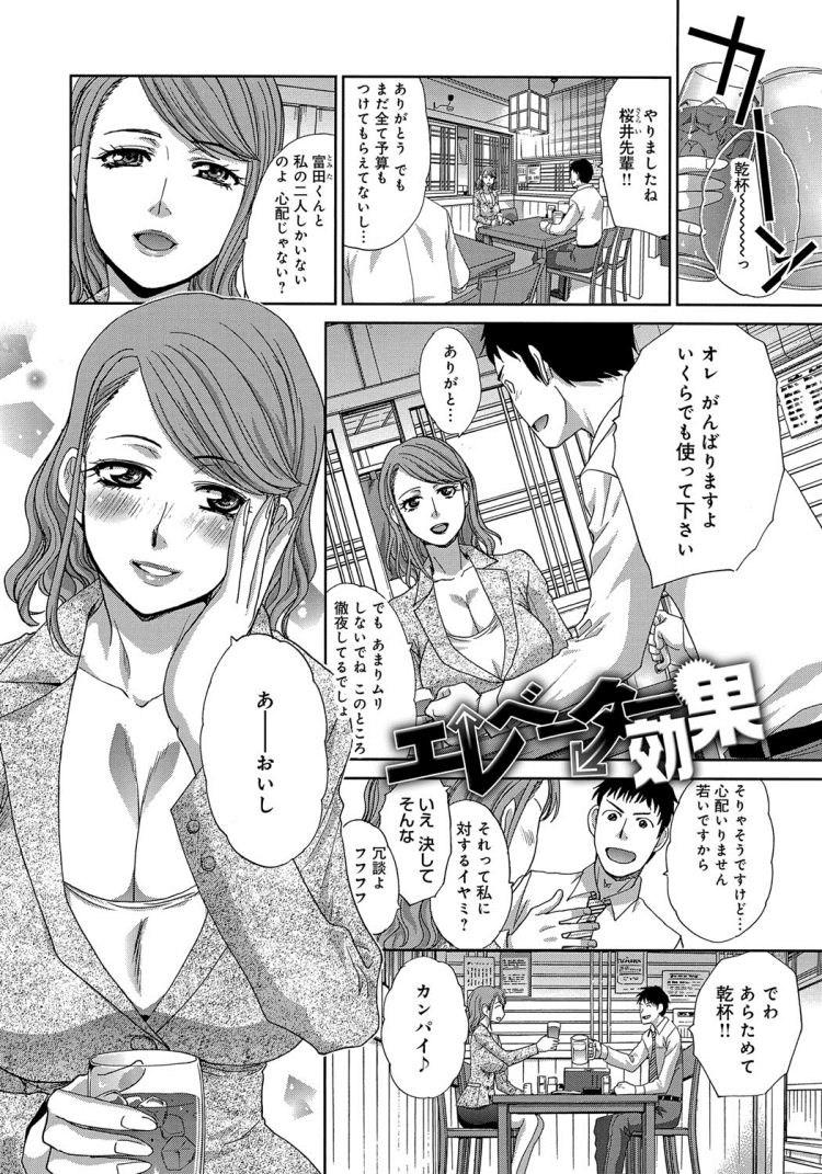 エレベーターでハグ ヌける無料漫画喫茶001