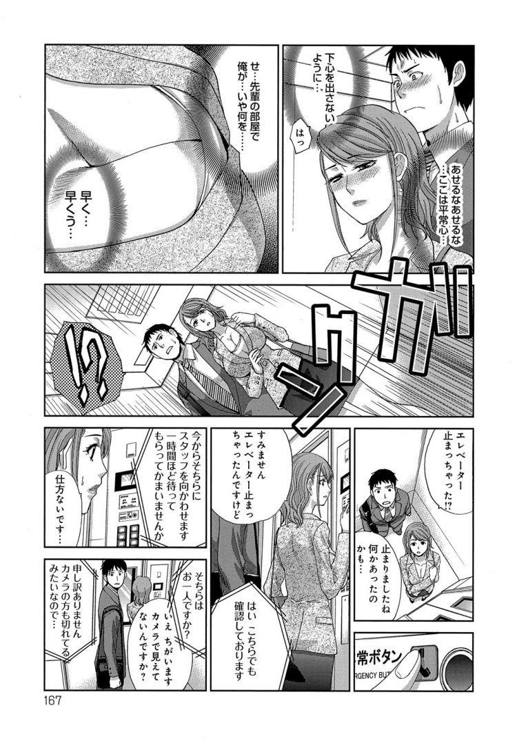 エレベーターでハグ ヌける無料漫画喫茶003