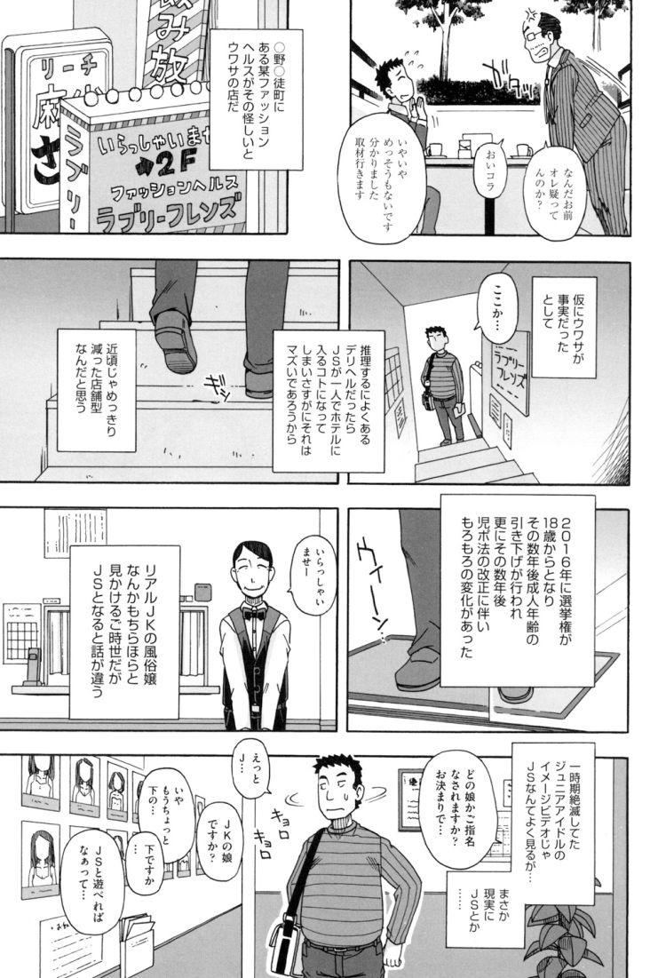 ふう族kamisamaokayama ヌける無料漫画喫茶003
