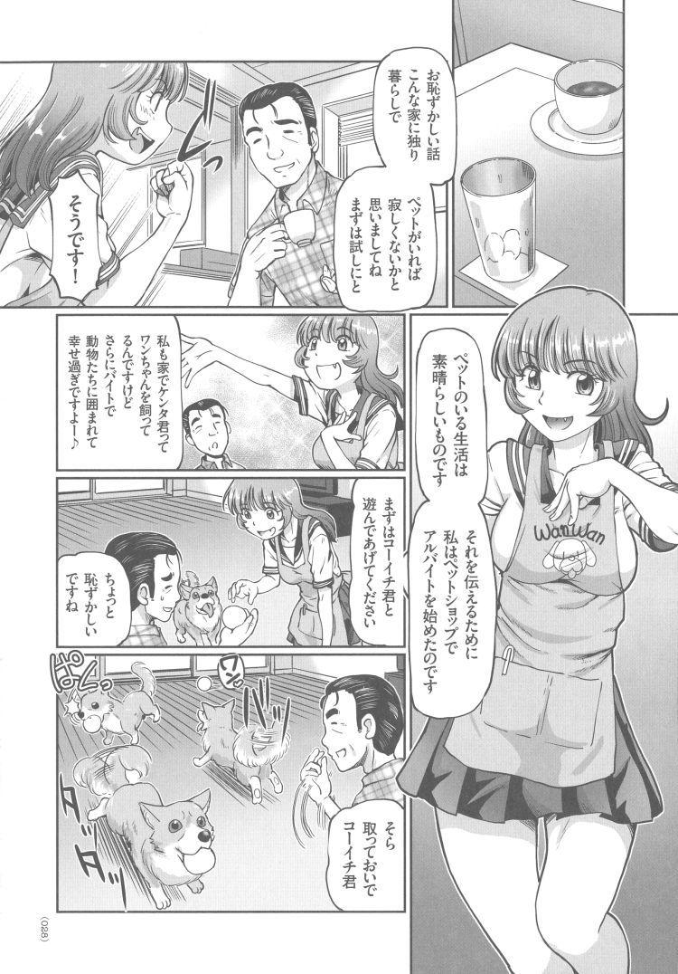 ペット女 ヌける無料漫画喫茶002