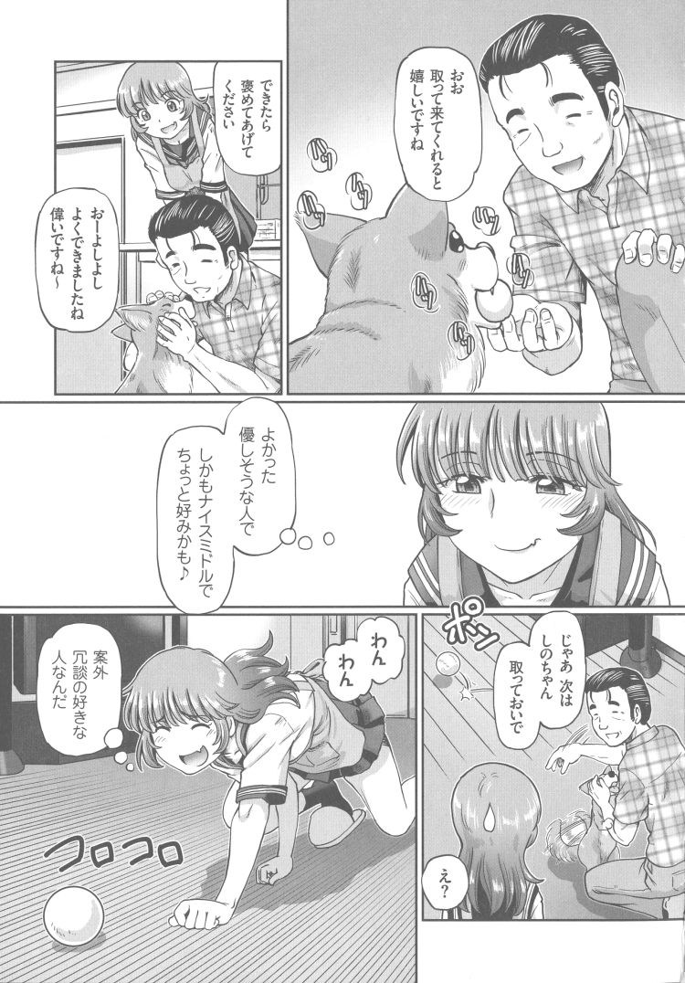 ペット女 ヌける無料漫画喫茶003