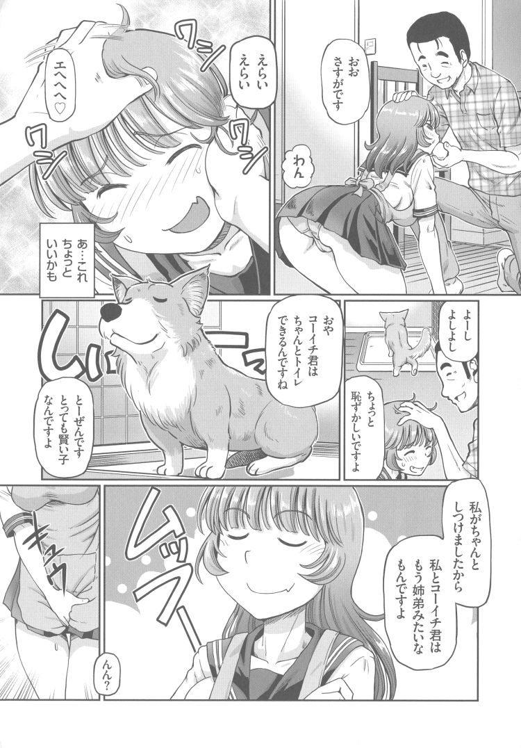 ペット女 ヌける無料漫画喫茶004