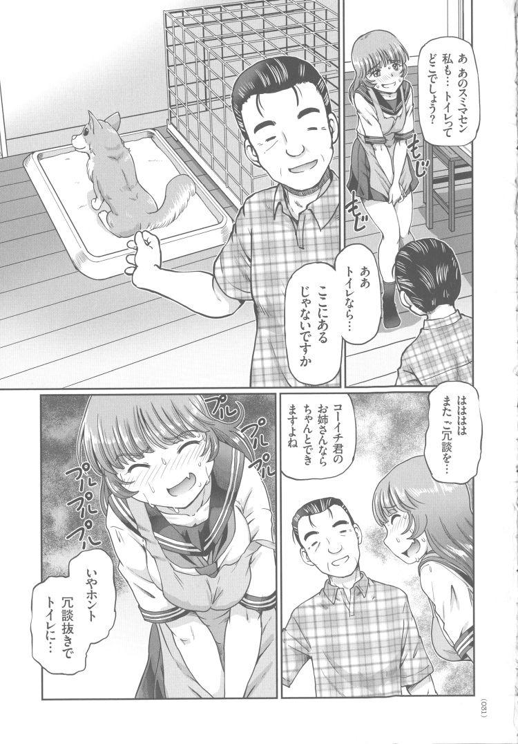 ペット女 ヌける無料漫画喫茶005