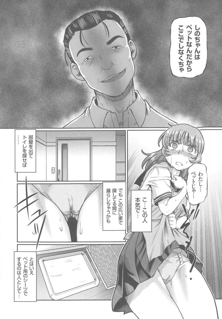 ペット女 ヌける無料漫画喫茶006