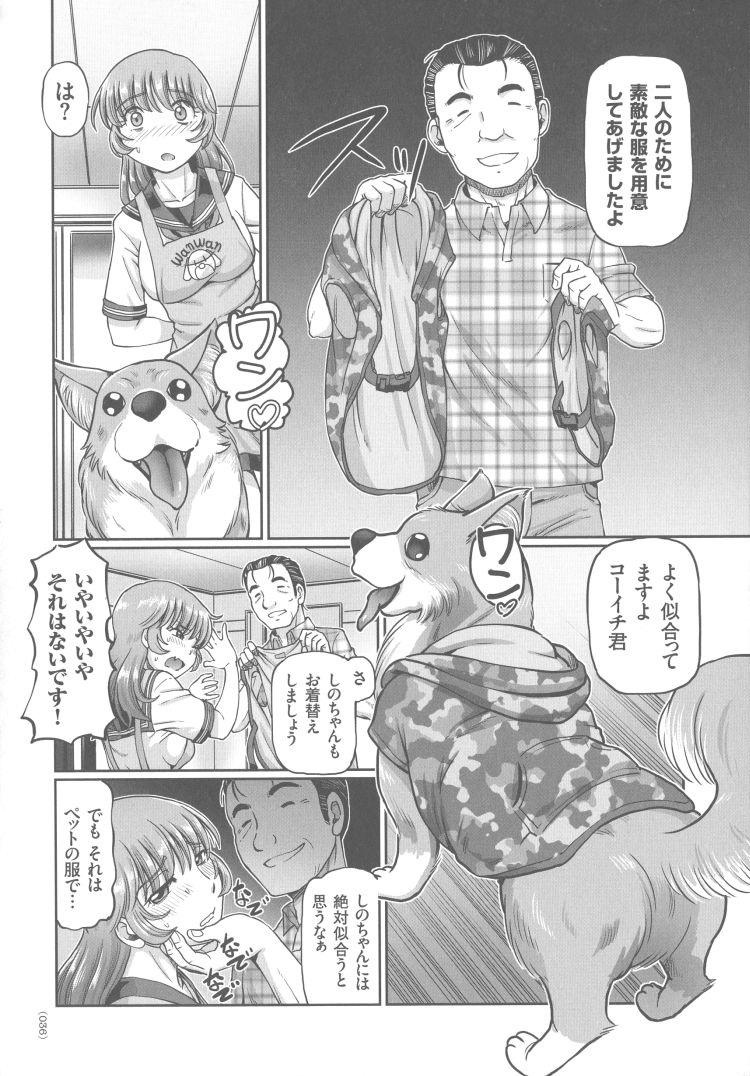 ペット女 ヌける無料漫画喫茶010