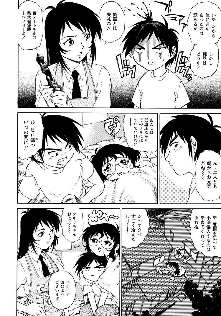 3pしたい ヌける無料漫画喫茶006