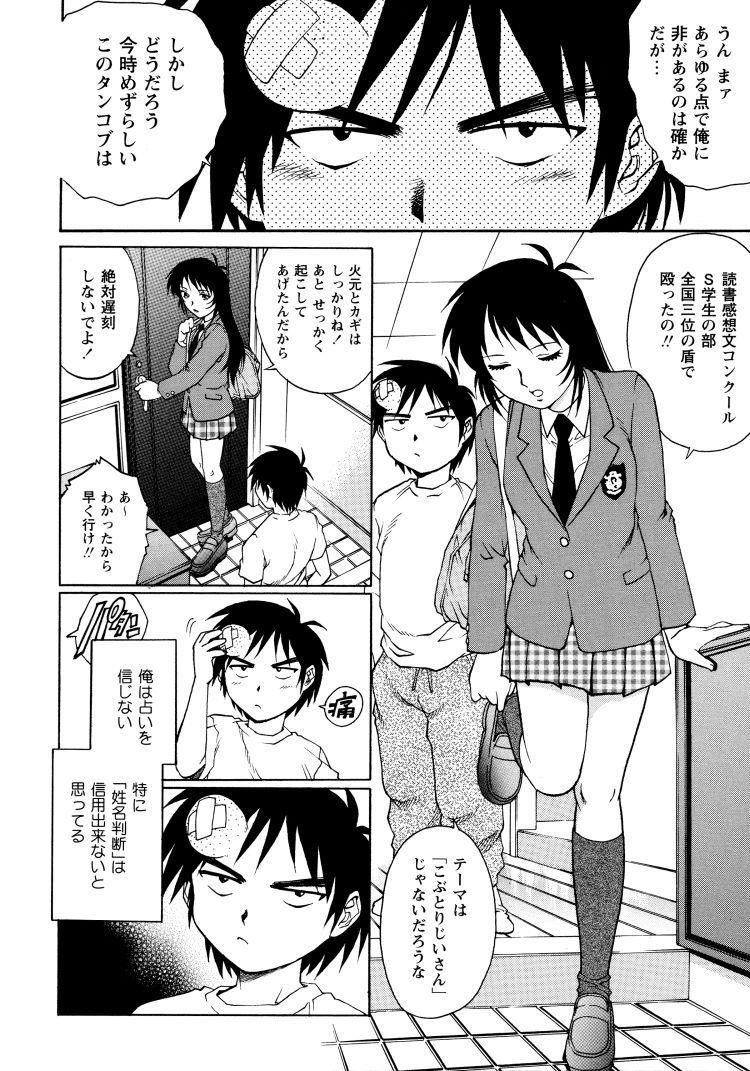 3pしたい ヌける無料漫画喫茶008