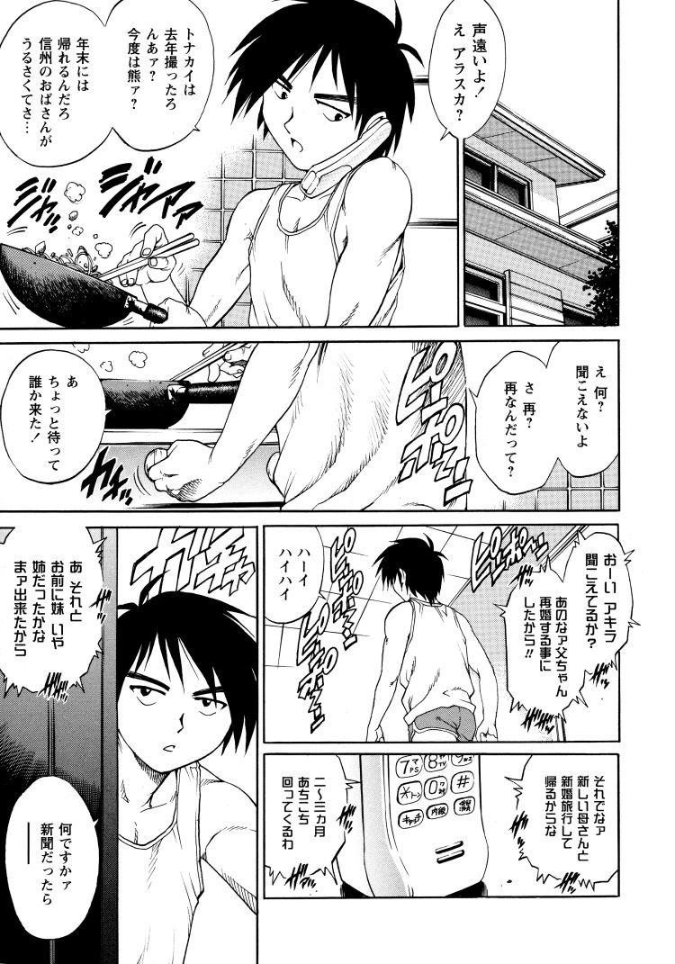 3pしたい ヌける無料漫画喫茶011
