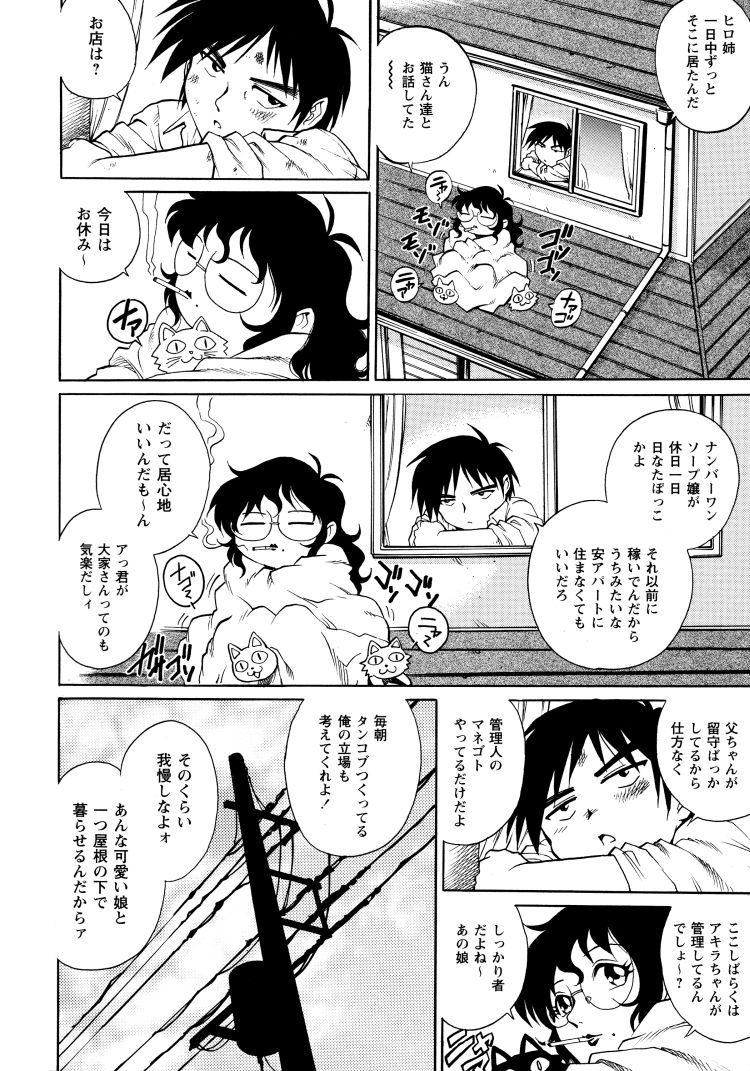 3pしたい ヌける無料漫画喫茶016