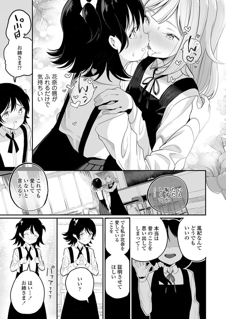 エロリスロ漫画無料t ヌける無料漫画喫茶009