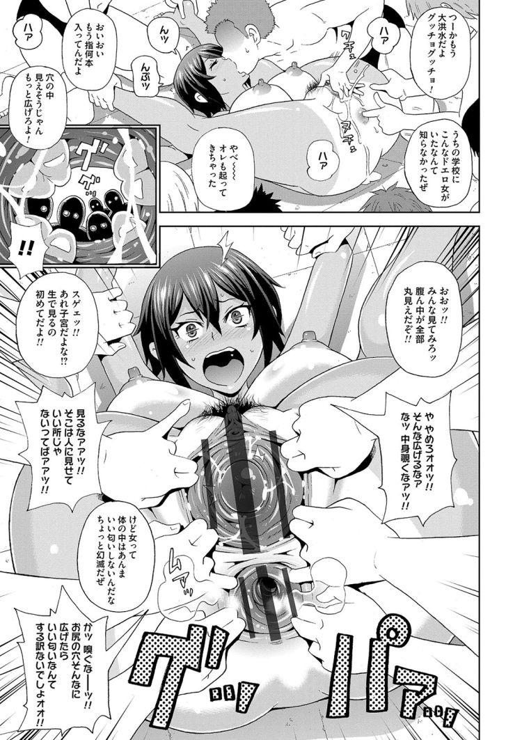 ハミゲ水着 ヌける無料漫画喫茶011