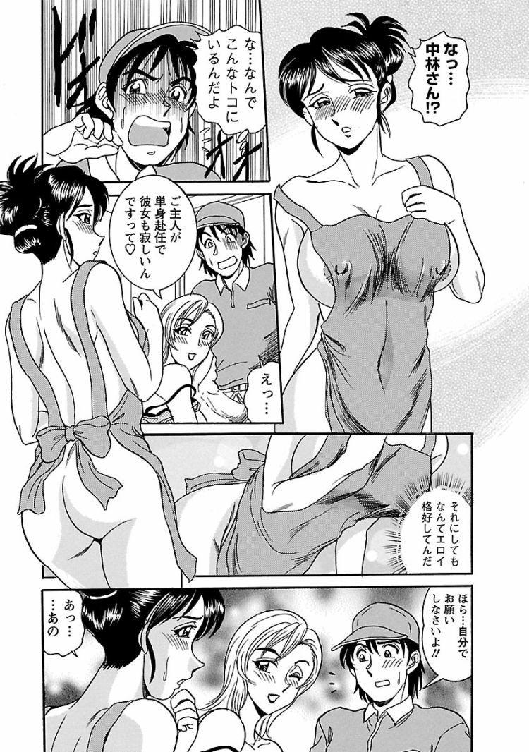 人図魔の秘密 ヌける無料漫画喫茶007