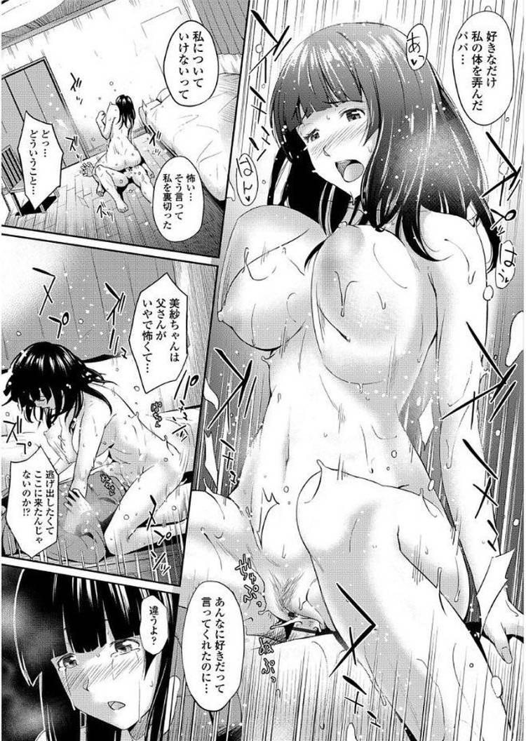 的虐体 漫画 無料 ヌける無料漫画喫茶019