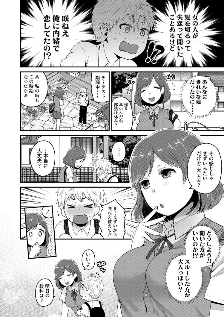 大人マンガvip ヌける無料漫画喫茶002
