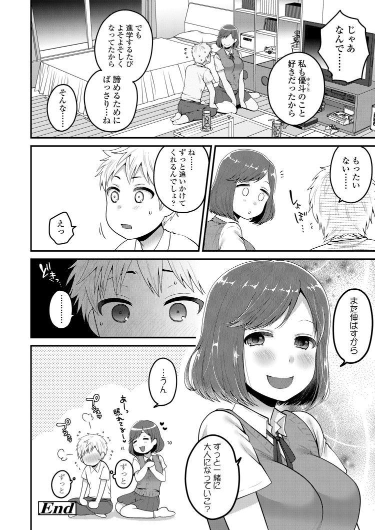 大人マンガvip ヌける無料漫画喫茶018