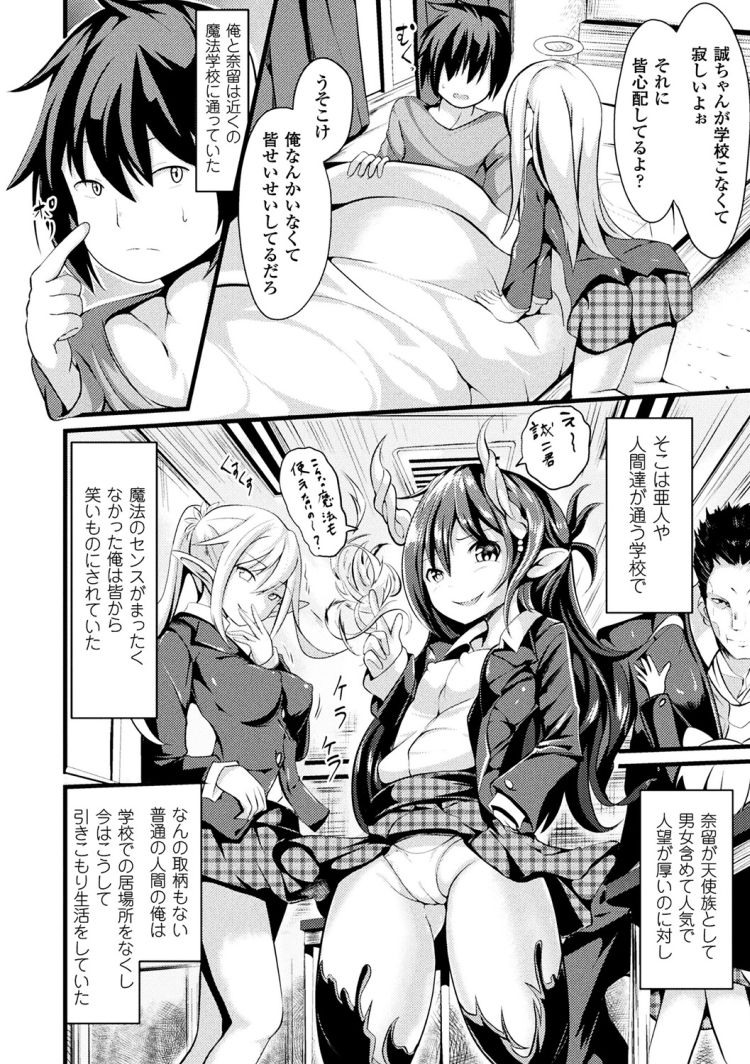職種魔術師 ヌける無料漫画喫茶002