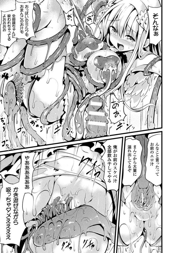 職種魔術師 ヌける無料漫画喫茶009