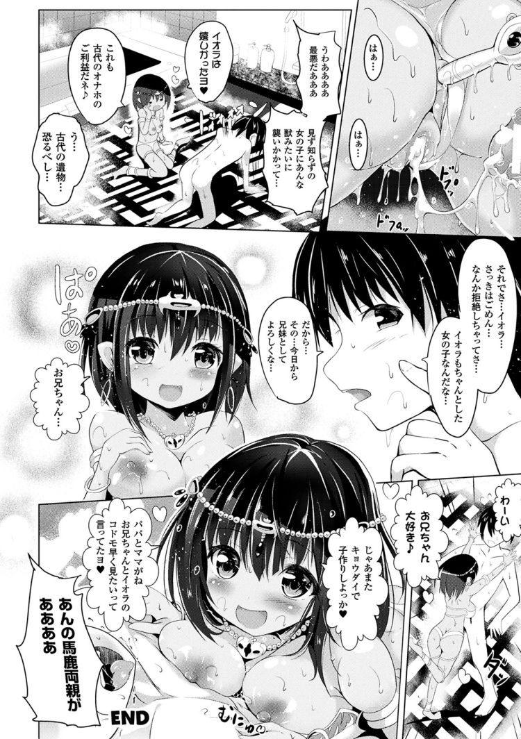 アナるプラグ 使い方 ヌける無料漫画喫茶016