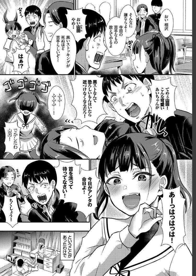 黒ストッキング 男ウケ ヌける無料漫画喫茶003