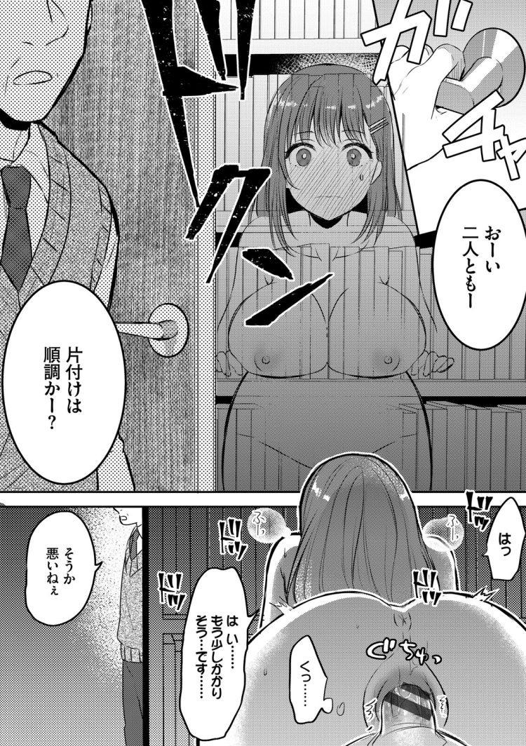 オマnkoをみたい画像 ヌける無料漫画喫茶016