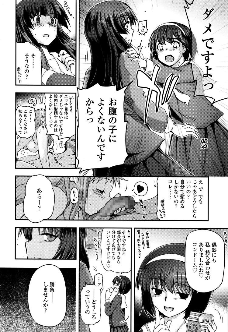 生徒との恋愛 ヌける無料漫画喫茶004