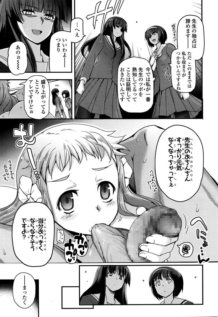 生徒との恋愛 ヌける無料漫画喫茶005
