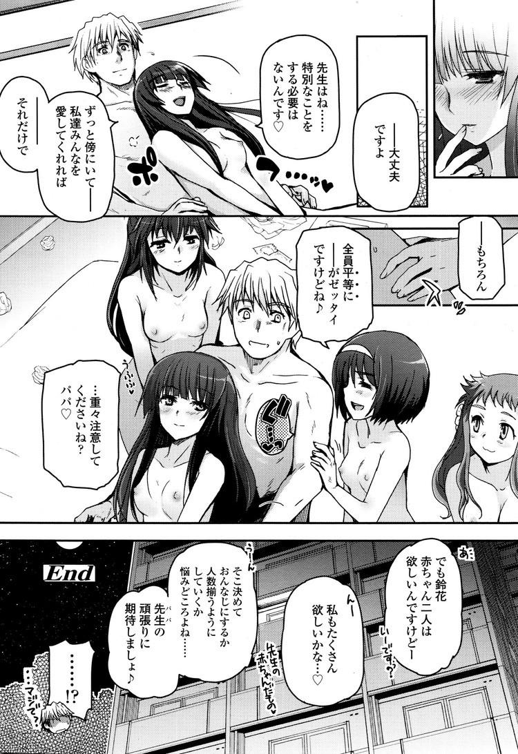 生徒との恋愛 ヌける無料漫画喫茶018