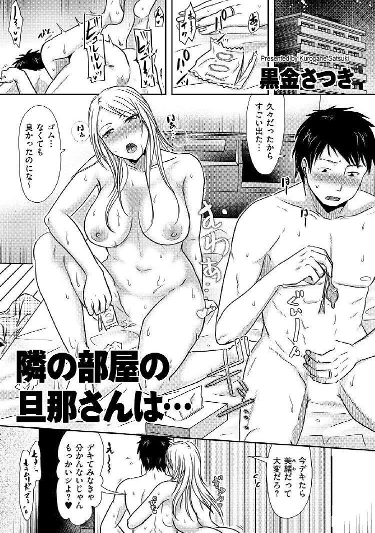 寝取 個人 無料 ヌける無料漫画喫茶001