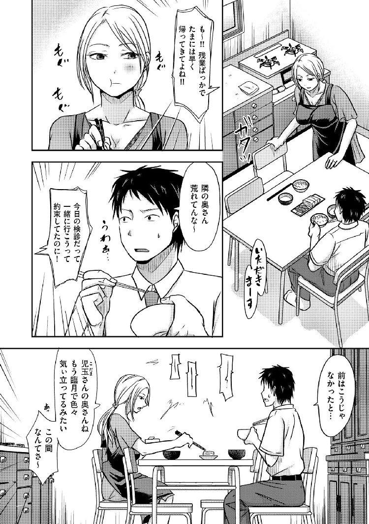 寝取 個人 無料 ヌける無料漫画喫茶002
