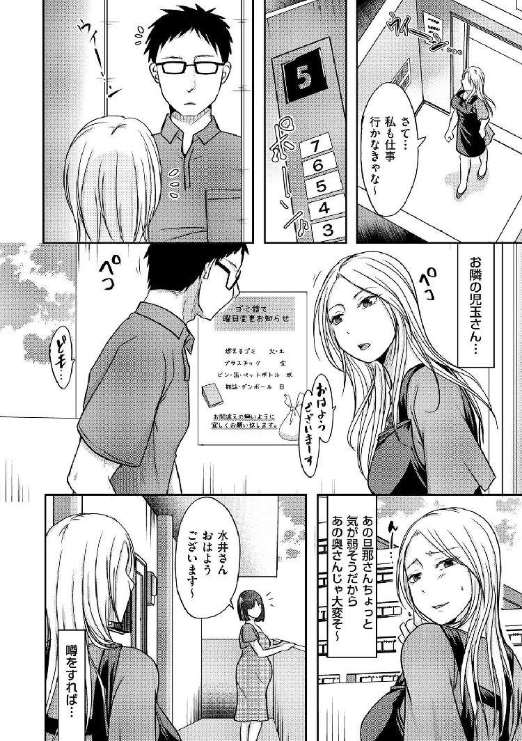 寝取 個人 無料 ヌける無料漫画喫茶004