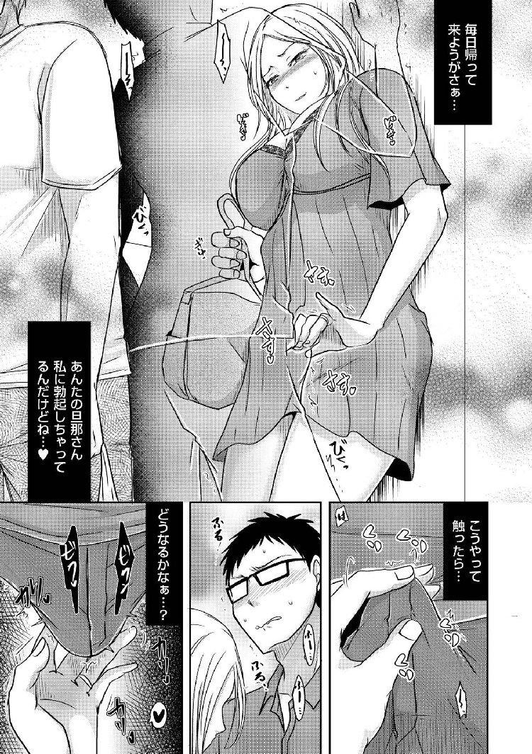 寝取 個人 無料 ヌける無料漫画喫茶009