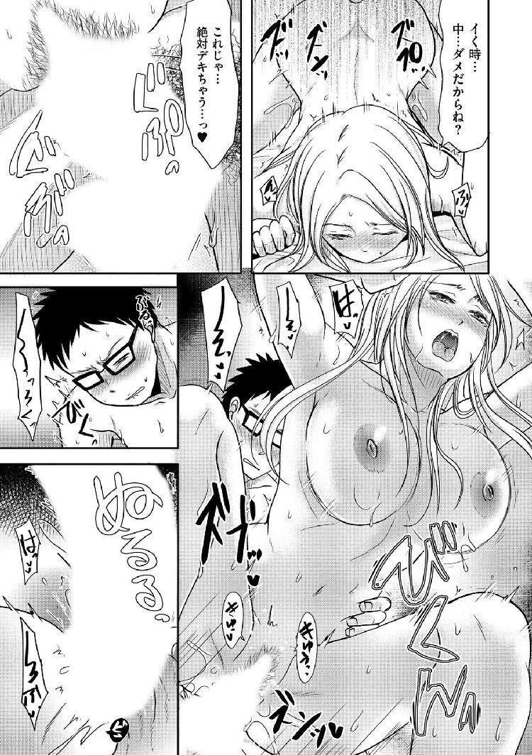 寝取 個人 無料 ヌける無料漫画喫茶023