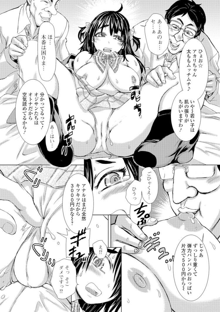 援こう 2.5とは ヌける無料漫画喫茶010