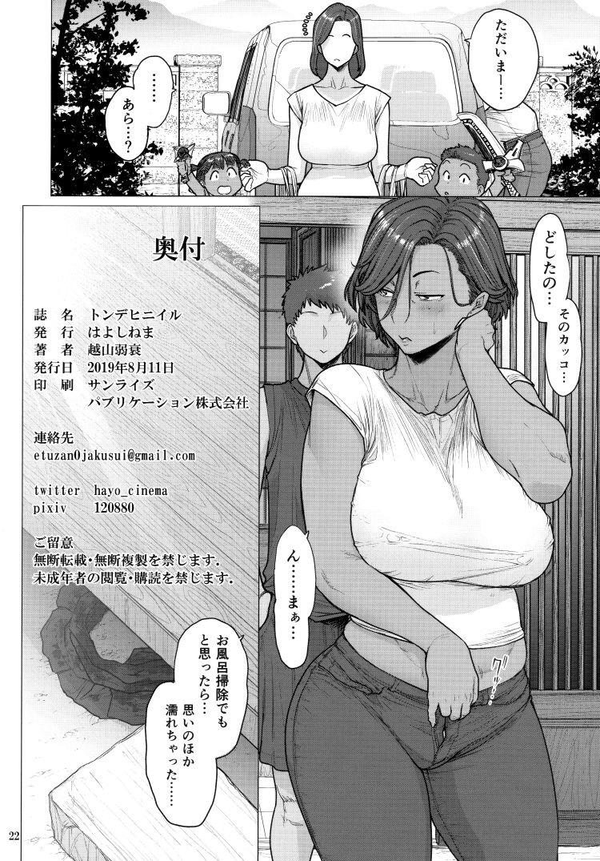 おばさん 性的魅力 ヌける無料漫画喫茶021