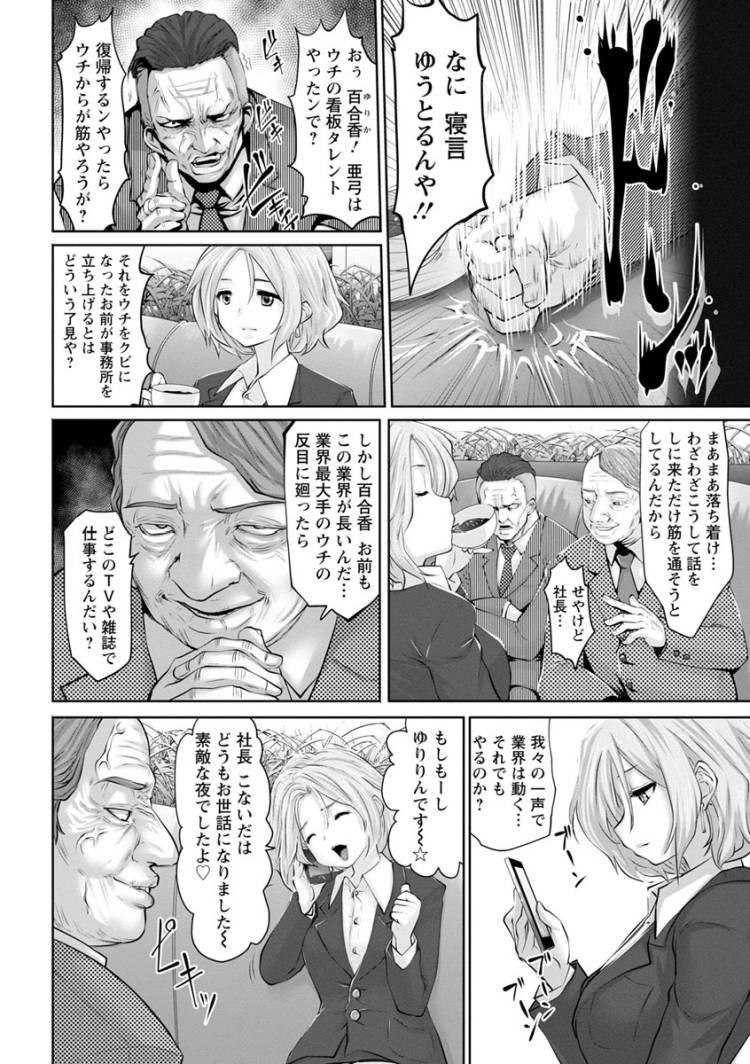 元アイドルが脱いだ ヌける無料漫画喫茶004