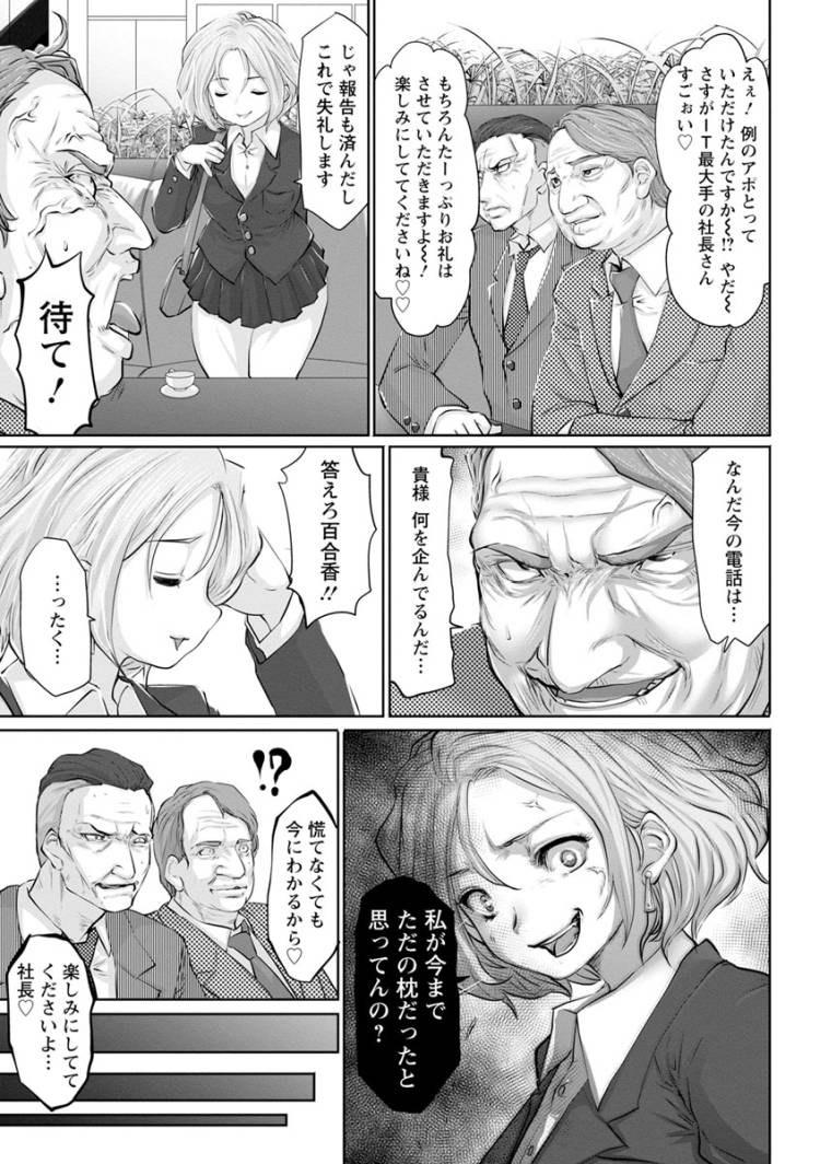 元アイドルが脱いだ ヌける無料漫画喫茶005
