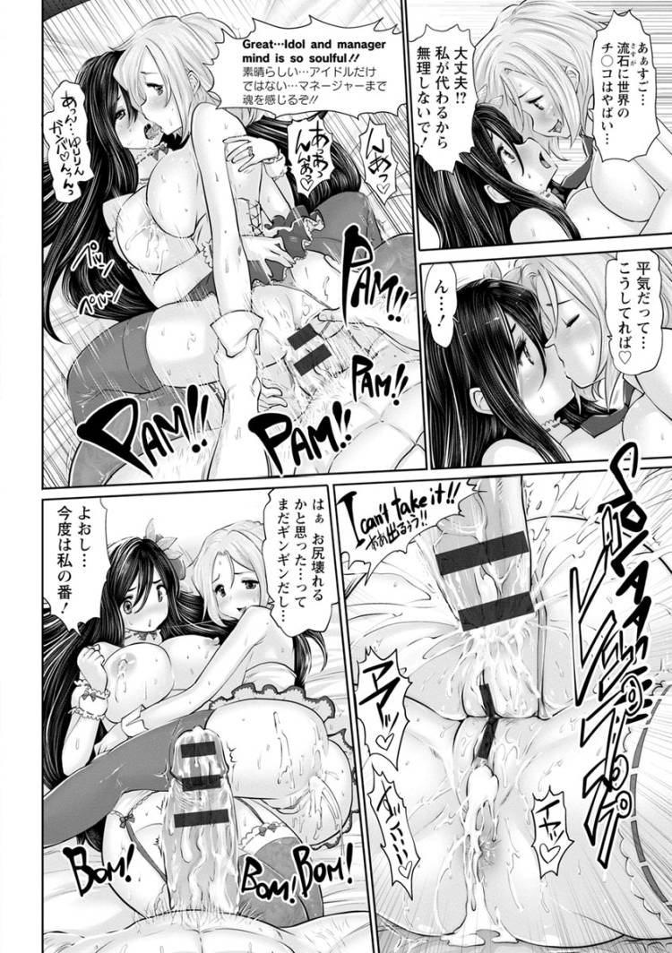 元アイドルが脱いだ ヌける無料漫画喫茶014