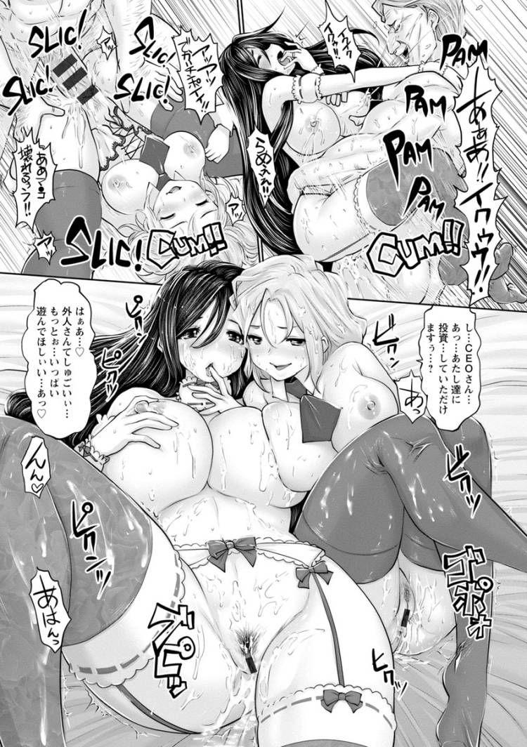 元アイドルが脱いだ ヌける無料漫画喫茶015
